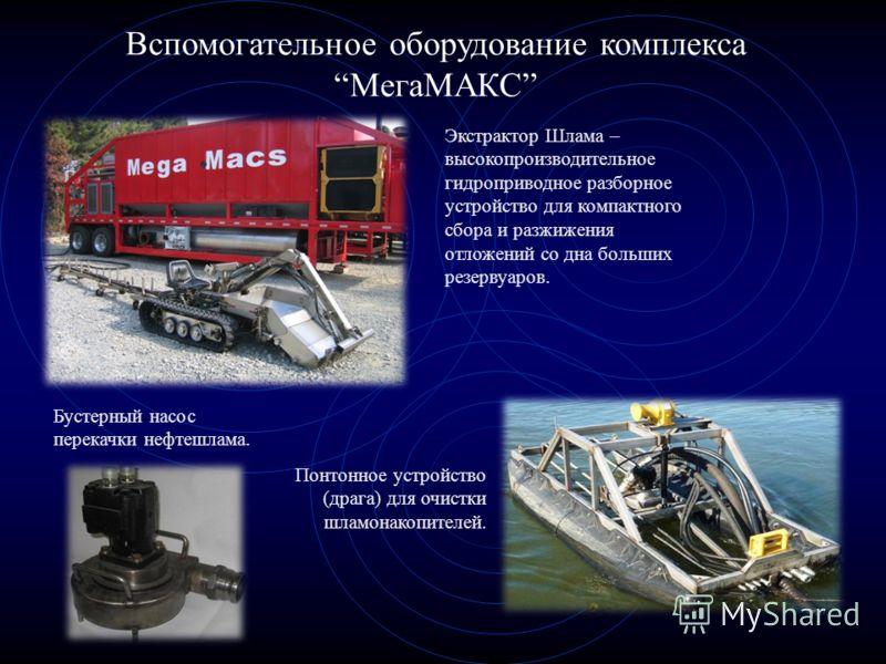 Вспомогательное оборудование комплексаМегаМАКС Экстрактор Шлама – высокопроизводительное гидроприводное разборное устройство для компактного сбора и разжижения отложений со дна больших резервуаров. Понтонное устройство (драга) для очистки шламонакопи