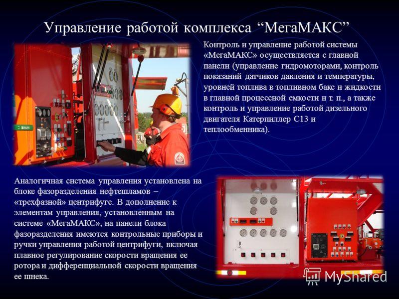 Управление работой комплекса МегаМАКС Контроль и управление работой системы «МегаМАКС» осуществляется с главной панели (управление гидромоторами, контроль показаний датчиков давления и температуры, уровней топлива в топливном баке и жидкости в главно