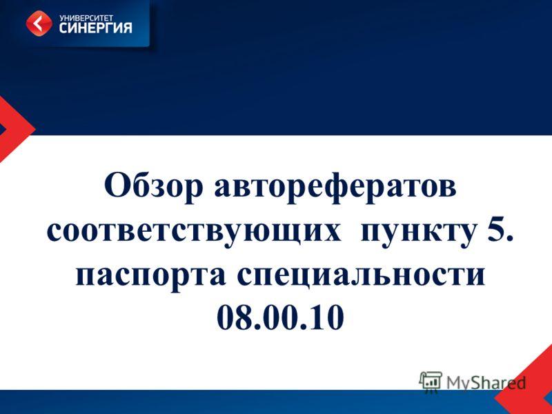 Обзор авторефератов соответствующих пункту 5. паспорта специальности 08.00.10