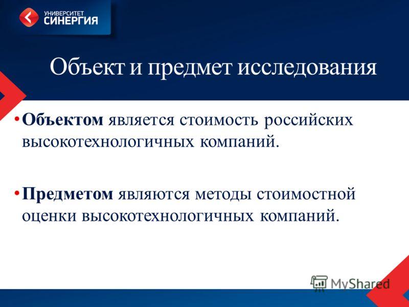Объект и предмет исследования Объектом является стоимость российских высокотехнологичных компаний. Предметом являются методы стоимостной оценки высокотехнологичных компаний.