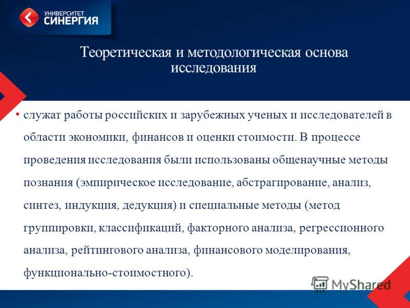 Теоретическая и методологическая основа исследования служат работы российских и зарубежных ученых и исследователей в области экономики, финансов и оценки стоимости. В процессе проведения исследования были использованы общенаучные методы познания (эмп