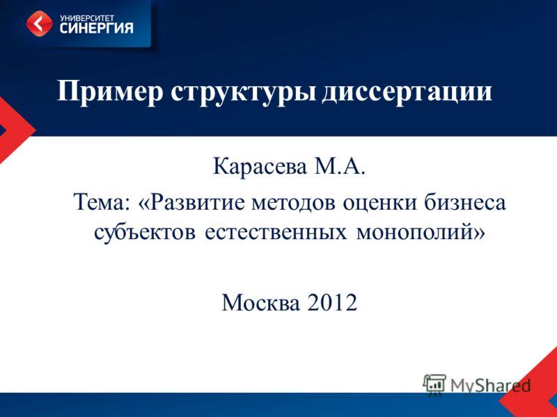 Пример структуры диссертации Карасева М.А. Тема: «Развитие методов оценки бизнеса субъектов естественных монополий» Москва 2012