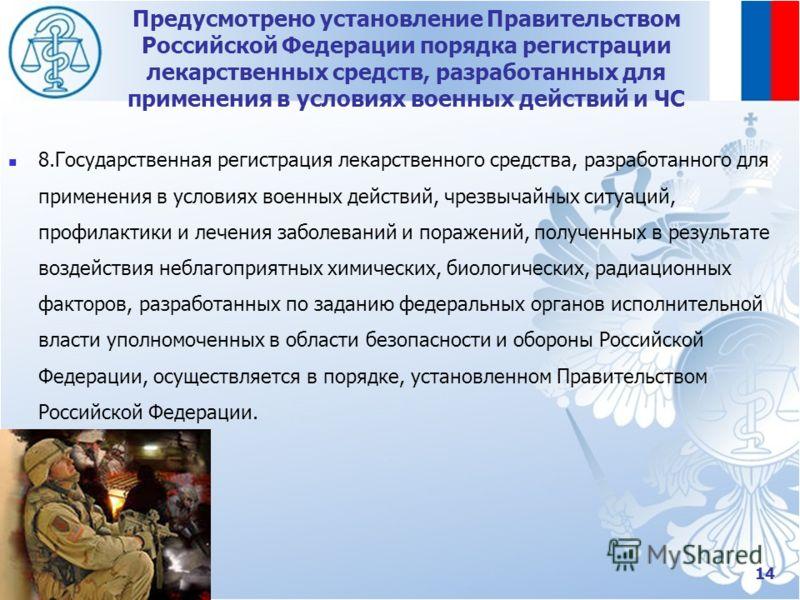 Предусмотрено установление Правительством Российской Федерации порядка регистрации лекарственных средств, разработанных для применения в условиях военных действий и ЧС 8.Государственная регистрация лекарственного средства, разработанного для применен