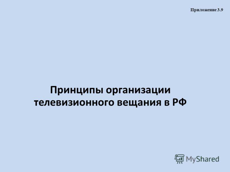 Принципы организации телевизионного вещания в РФ Приложение 3.9