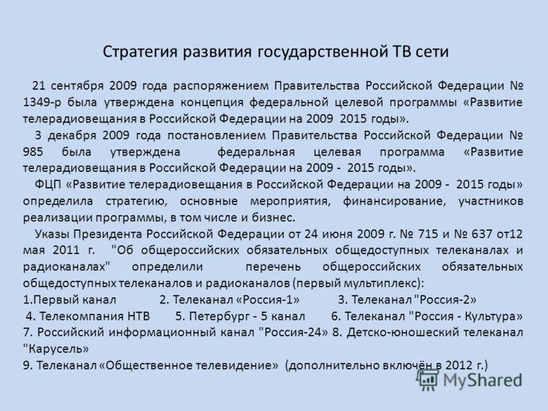 Стратегия развития государственной ТВ сети 21 сентября 2009 года распоряжением Правительства Российской Федерации 1349-р была утверждена концепция федеральной целевой программы «Развитие телерадиовещания в Российской Федерации на 2009 2015 годы». 3 д