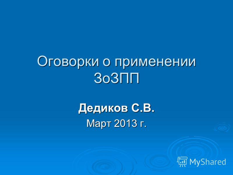 Оговорки о применении ЗоЗПП Дедиков С.В. Март 2013 г.