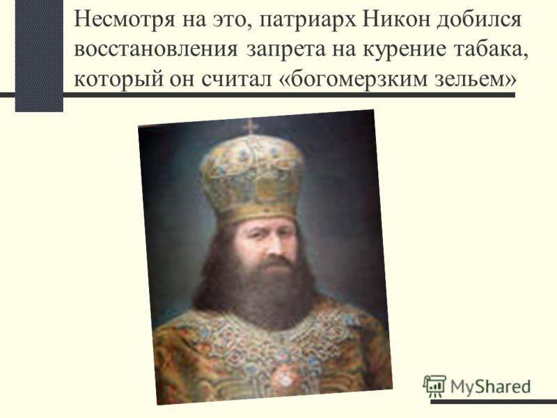 Несмотря на это, патриарх Никон добился восстановления запрета на курение табака, который он считал «богомерзким зельем»