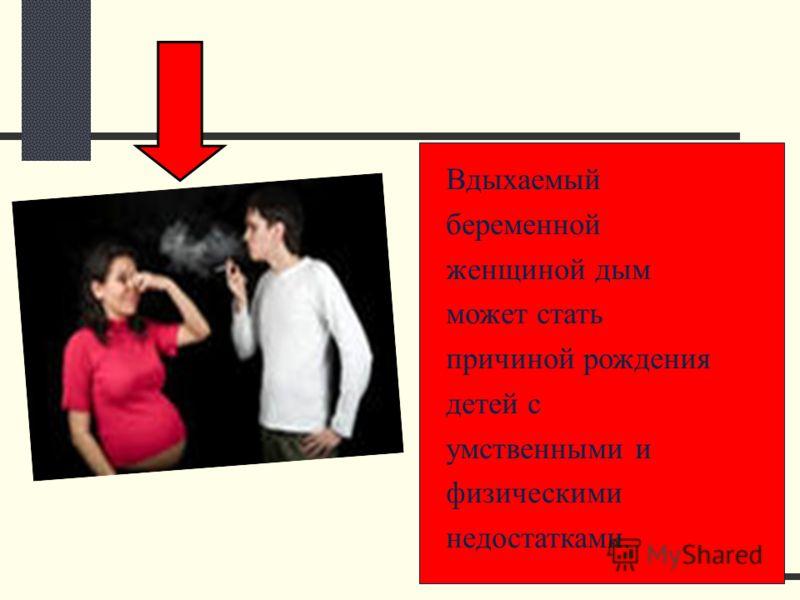 Вдыхаемый беременной женщиной дым может стать причиной рождения детей с умственными и физическими недостатками.