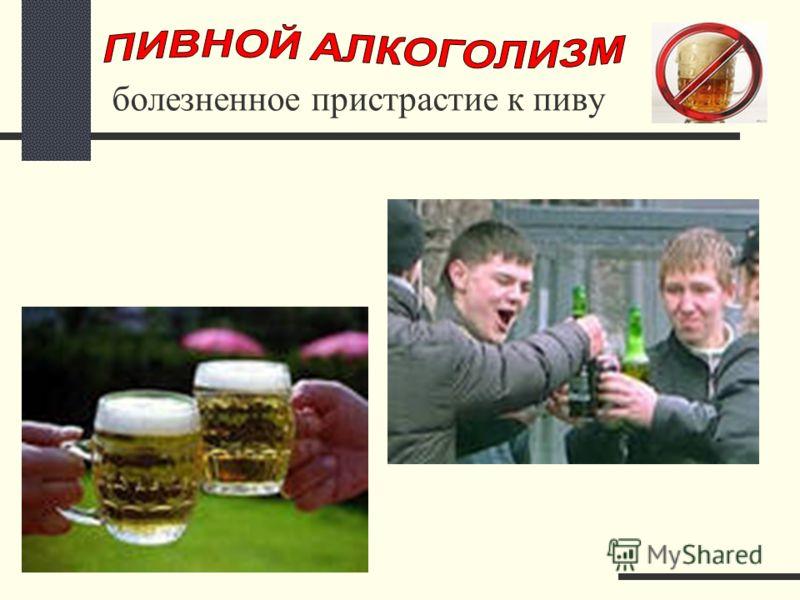 болезненное пристрастие к пиву