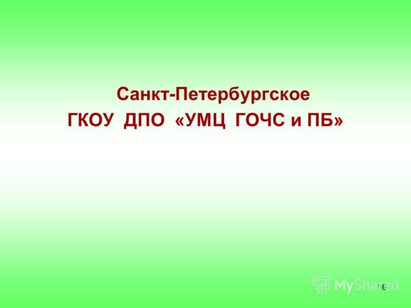 16 Санкт-Петербургское ГКОУ ДПО «УМЦ ГОЧС и ПБ»