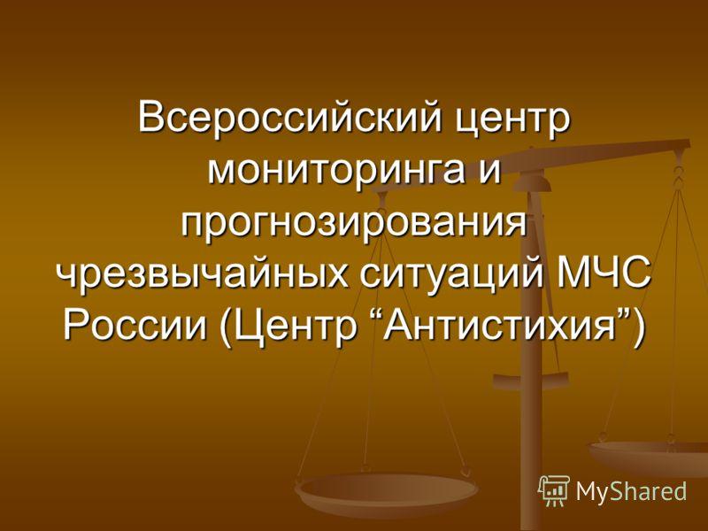 Всероссийский центр мониторинга и прогнозирования чрезвычайных ситуаций МЧС России (Центр Антистихия)
