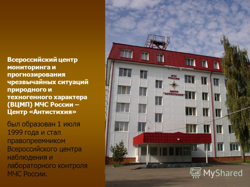 Всероссийский центр мониторинга и прогнозирования чрезвычайных ситуаций природного и техногенного характера (ВЦМП) МЧС России – Центр «Антистихия» был образован 1 июля 1999 года и стал правопреемником Всероссийского центра наблюдения и лабораторного