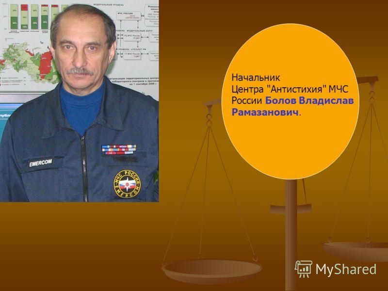 Начальник Центра Антистихия МЧС России Болов Владислав Рамазанович.