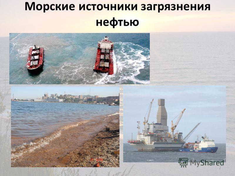 Морские источники загрязнения нефтью 2