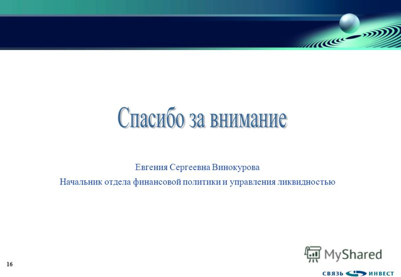 16 ОАО «Связьинвест» Евгения Сергеевна Винокурова Начальник отдела финансовой политики и управления ликвидностью