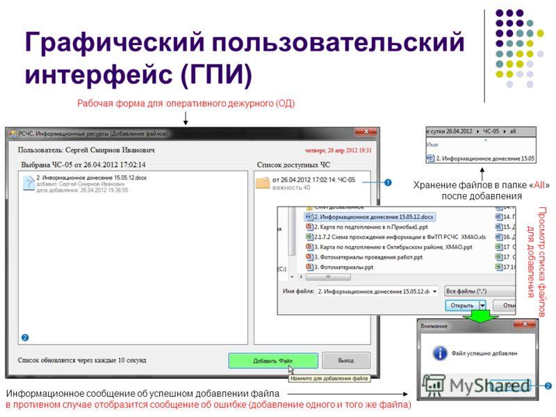 8 Рабочая форма для оперативного дежурного (ОД) Хранение файлов в папке «All» после добавления Просмотр списка файлов для добавления Информационное сообщение об успешном добавлении файла в противном случае отобразится сообщение об ошибке (добавление