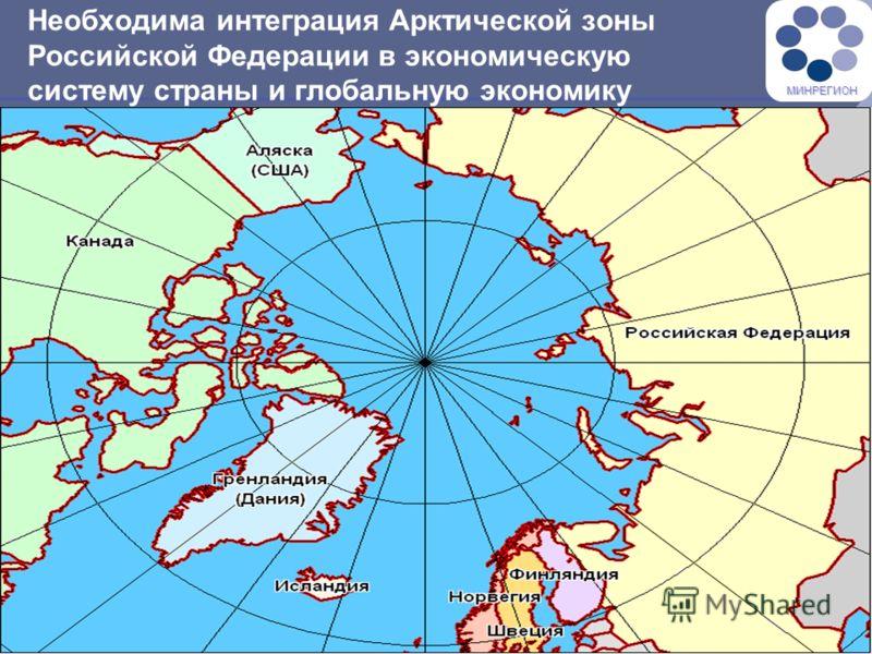 МИНРЕГИОН Министерство регионального развития Российской Федерации 10 Необходима интеграция Арктической зоны Российской Федерации в экономическую систему страны и глобальную экономику