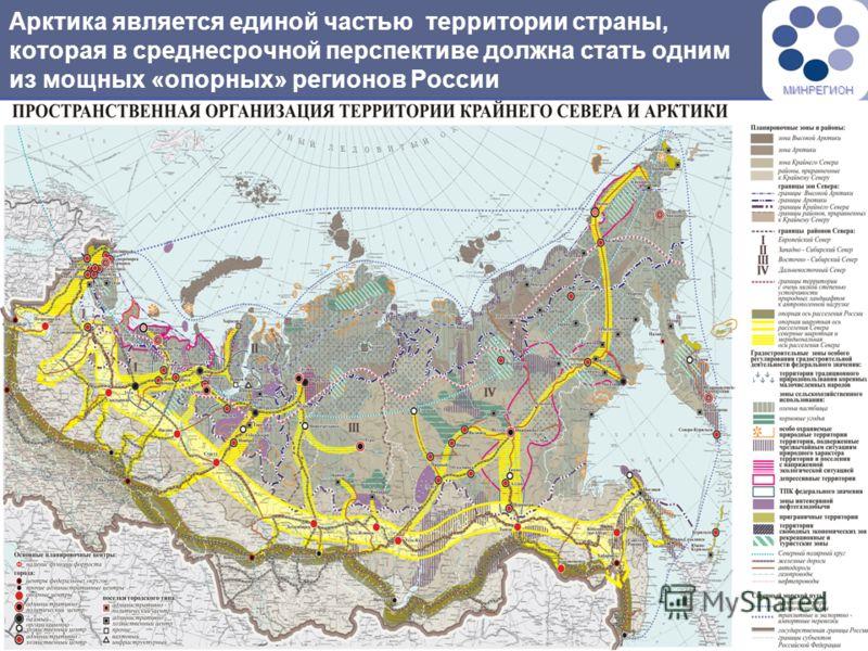 МИНРЕГИОН Министерство регионального развития Российской Федерации 11 Арктика является единой частью территории страны, которая в среднесрочной перспективе должна стать одним из мощных «опорных» регионов России