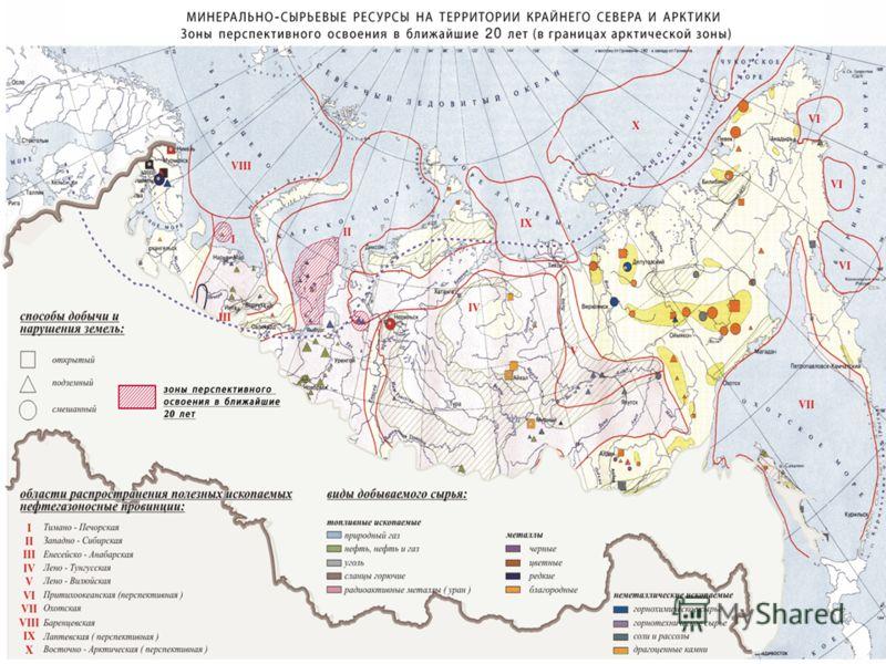 МИНРЕГИОН Министерство регионального развития Российской Федерации 4 Арктическая зона - стратегический объект регионального развития РФ