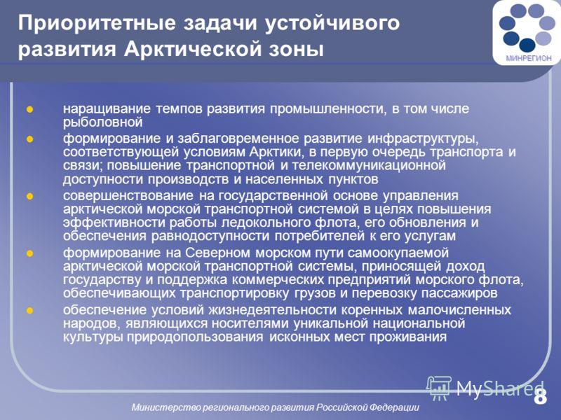 МИНРЕГИОН Министерство регионального развития Российской Федерации 8 Приоритетные задачи устойчивого развития Арктической зоны наращивание темпов развития промышленности, в том числе рыболовной формирование и заблаговременное развитие инфраструктуры,