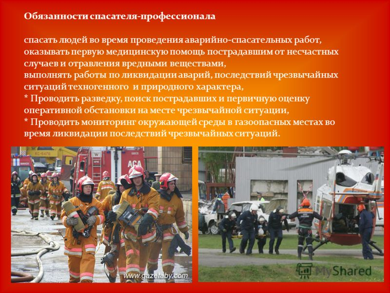 Обязанности спасателя-профессионала спасать людей во время проведения аварийно-спасательных работ, оказывать первую медицинскую помощь пострадавшим от несчастных случаев и отравления вредными веществами, выполнять работы по ликвидации аварий, последс