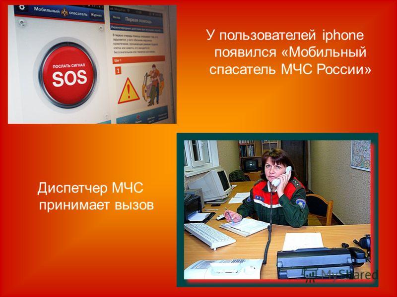 У пользователей iphone появился «Мобильный спасатель МЧС России» Диспетчер МЧС принимает вызов