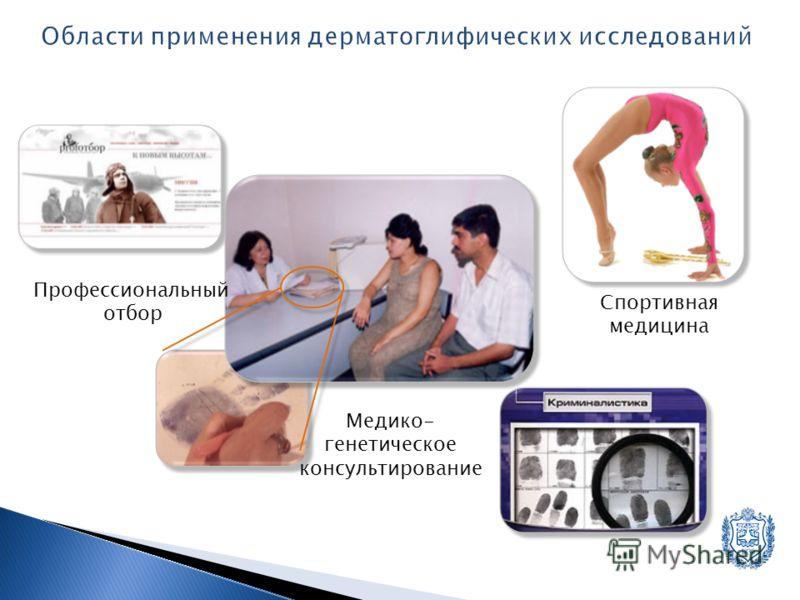 Медико- генетическое консультирование Спортивная медицина Профессиональный отбор
