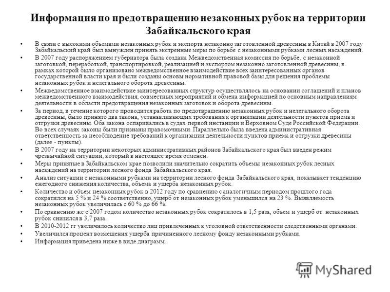 Информация по предотвращению незаконных рубок на территории Забайкальского края В связи с высокими объемами незаконных рубок и экспорта незаконно заготовленной древесины в Китай в 2007 году Забайкальский край был вынужден принять экстренные меры по б