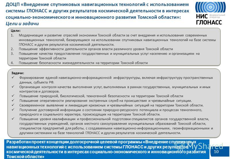 10 Цели: 1.Модернизация и развитие отраслей экономики Томской области за счет внедрения и использования современных инновационных технологий, базирующихся на использовании спутниковых навигационных технологий на базе системы ГЛОНАСС и других результа