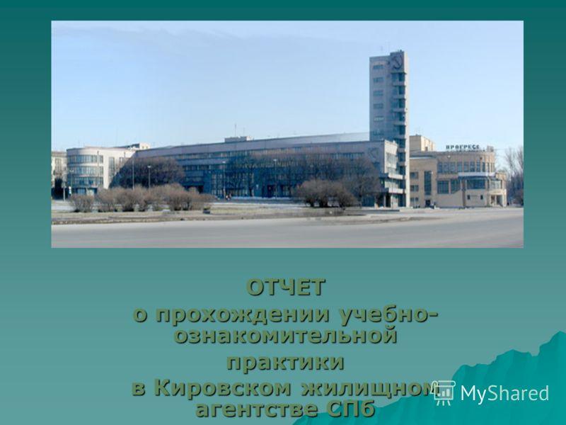ОТЧЕТ о прохождении учебно- ознакомительной практики в Кировском жилищном агентстве СПб