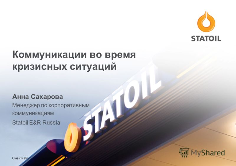 Коммуникации во время кризисных ситуаций Анна Сахарова Менеджер по корпоративным коммуникациям Statoil E&R Russia Classification:Status: