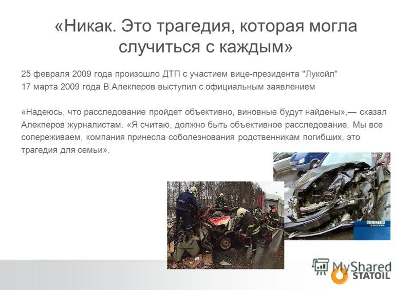 «Никак. Это трагедия, которая могла случиться с каждым» 25 февраля 2009 года произошло ДТП с участием вице-президента