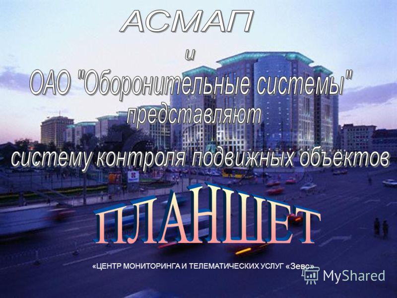 «ЦЕНТР МОНИТОРИНГА И ТЕЛЕМАТИЧЕСКИХ УСЛУГ «Зевс»