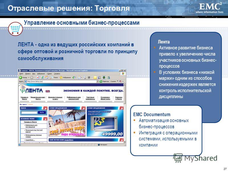 27 Отраслевые решения: Торговля ЛЕНТА - одна из ведущих российских компаний в сфере оптовой и розничной торговли по принципу самообслуживания Лента Активное развитие бизнеса привело к увеличению числа участников основных бизнес- процессов В условиях