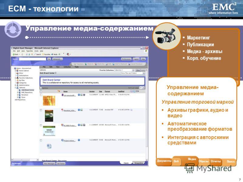 77 ECM - технологии Управление медиа-содержанием Маркетинг Публикации Медиа - архивы Корп. обучение Управление медиа- содержанием Управление торговой маркой Архивы графики, аудио и видео Автоматическое преобразование форматов Интеграция с авторскими