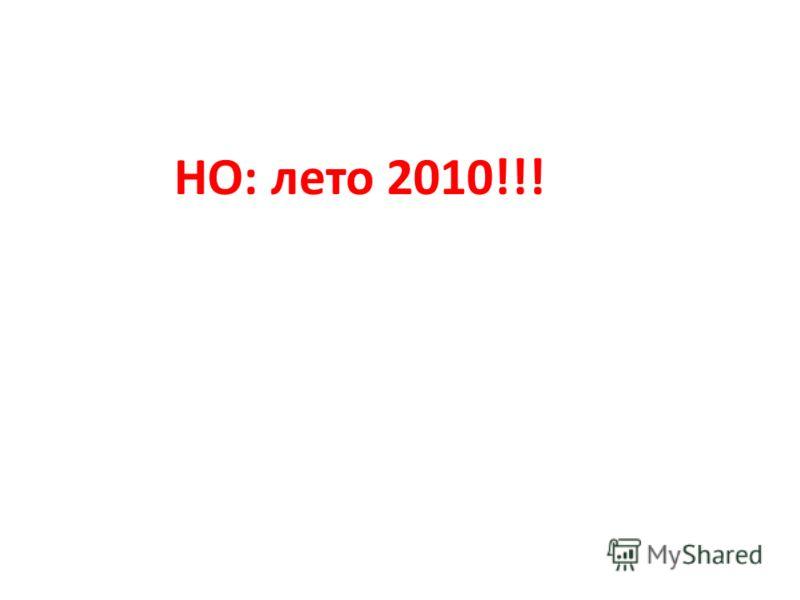 НО: лето 2010!!!
