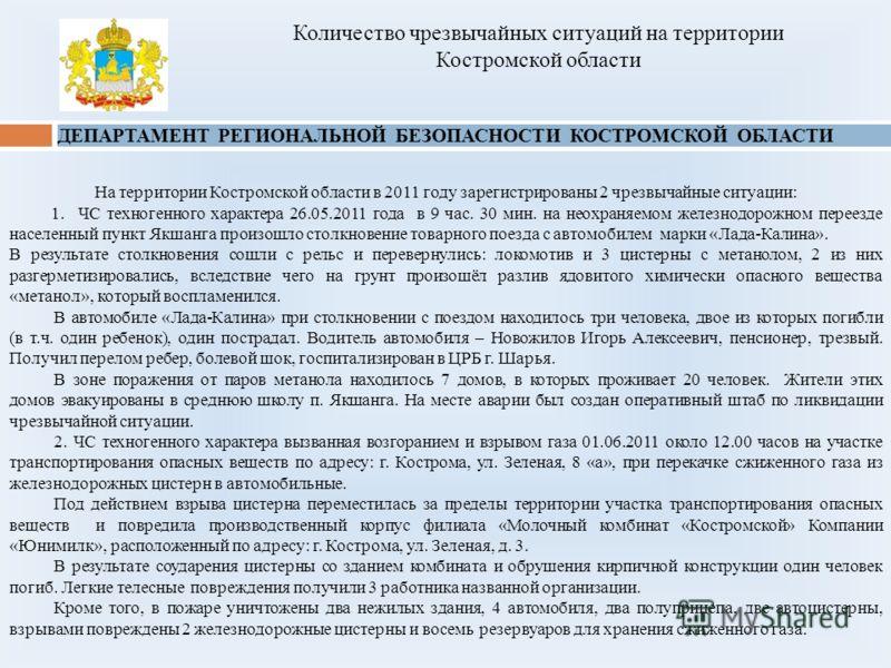 На территории Костромской области в 2011 году зарегистрированы 2 чрезвычайные ситуации: 1. ЧС техногенного характера 26.05.2011 года в 9 час. 30 мин. на неохраняемом железнодорожном переезде населенный пункт Якшанга произошло столкновение товарного п
