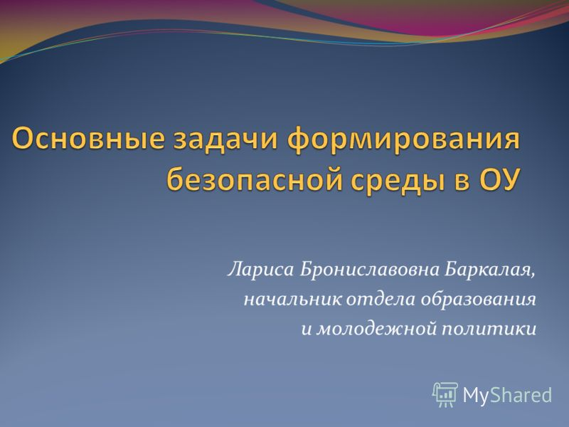 Лариса Брониславовна Баркалая, начальник отдела образования и молодежной политики