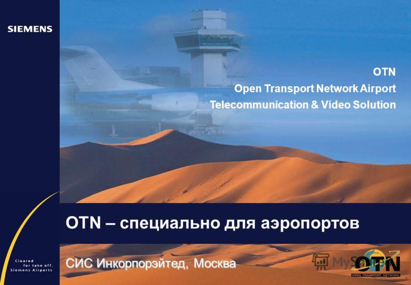 OTN Open Transport Network Airport Telecommunication & Video Solution OTN – специально для аэропортов СИС Инкорпорэйтед, Москва