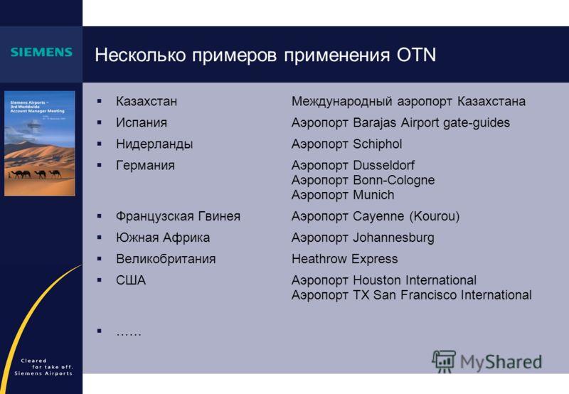 Несколько примеров применения OTN Казахстан Международный аэропорт Казахстана Испания Аэропорт Barajas Airport gate-guides НидерландыАэропорт Schiphol Германия Аэропорт Dusseldorf Аэропорт Bonn-Cologne Аэропорт Munich Французская ГвинеяАэропорт Cayen