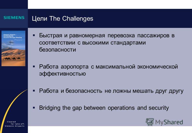 Цели The Challenges Быстрая и равномерная перевозка пассажиров в соответствии с высокими стандартами безопасности Работа аэропорта с максимальной экономической эффективностью Работа и безопасность не ложны мешать друг другу Bridging the gap between o