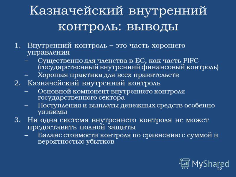 Казначейский внутренний контроль: выводы 1.Внутренний контроль – это часть хорошего управления – Существенно для членства в ЕС, как часть PIFC (государственный внутренний финансовый контроль) – Хорошая практика для всех правительств 2.Казначейский вн