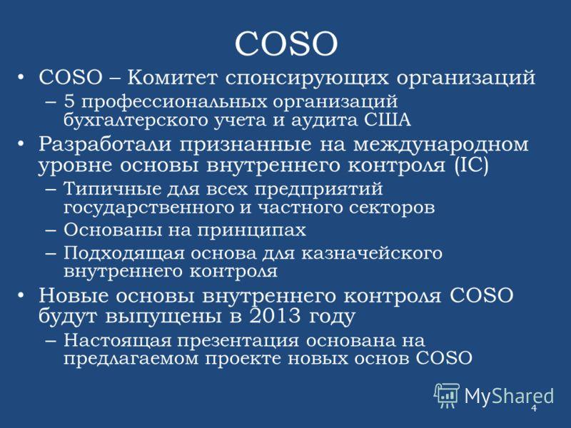 COSO COSO – Комитет спонсирующих организаций – 5 профессиональных организаций бухгалтерского учета и аудита США Разработали признанные на международном уровне основы внутреннего контроля (IC) – Типичные для всех предприятий государственного и частног