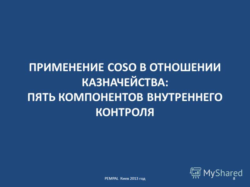 ПРИМЕНЕНИЕ COSO В ОТНОШЕНИИ КАЗНАЧЕЙСТВА: ПЯТЬ КОМПОНЕНТОВ ВНУТРЕННЕГО КОНТРОЛЯ PEMPAL Киев 2013 год8