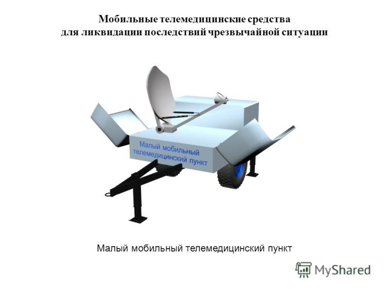 Малый мобильный телемедицинский пункт Мобильные телемедицинские средства для ликвидации последствий чрезвычайной ситуации