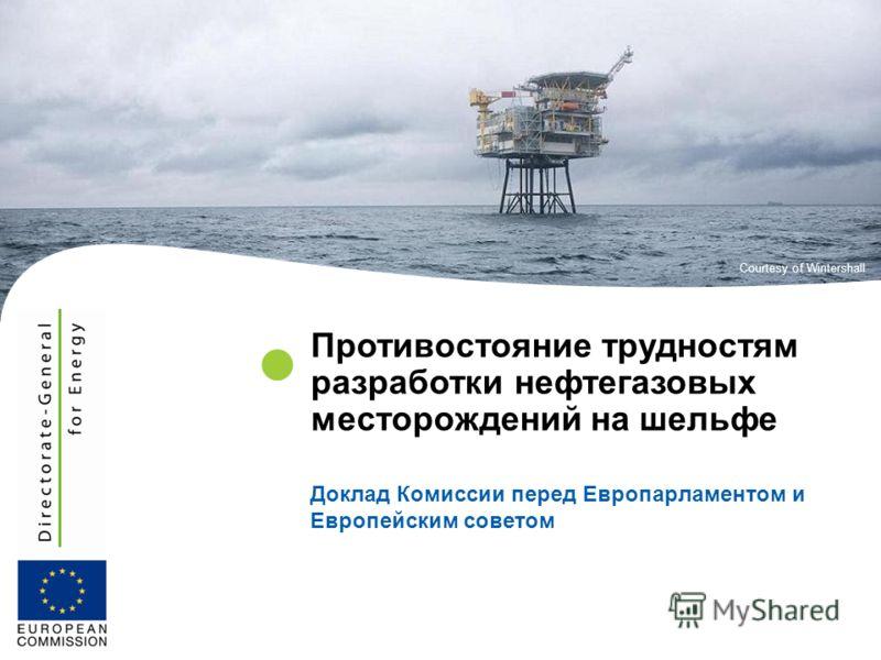 Courtesy of Wintershall Доклад Комиссии перед Европарламентом и Европейским советом Противостояние трудностям разработки нефтегазовых месторождений на шельфе