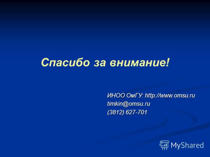 Спасибо за внимание! ИНОО ОмГУ: http://www.omsu.ru timkin@omsu.ru (3812) 627-701