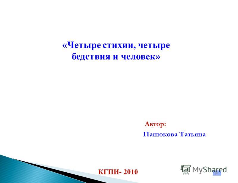 КГПИ- 2010 «Четыре стихии, четыре бедствия и человек» Автор: Панюкова Татьяна