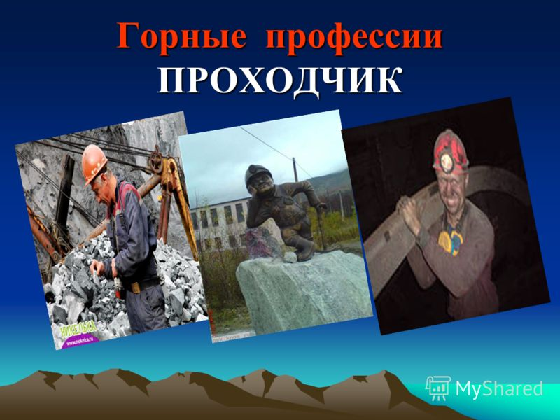 Горные профессии ПРОХОДЧИК