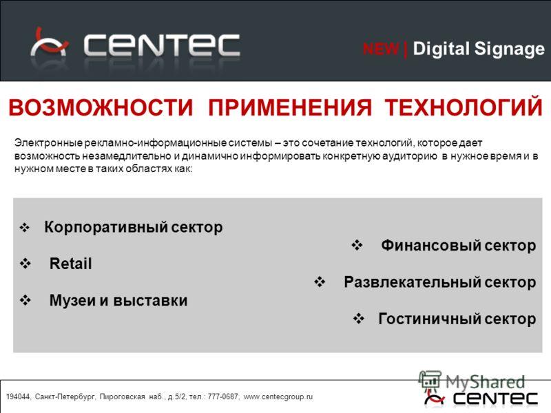 194044, Санкт-Петербург, Пироговская наб., д.5/2, тел.: 777-0687, www.centecgroup.ru Электронные рекламно-информационные системы – это сочетание технологий, которое дает возможность незамедлительно и динамично информировать конкретную аудиторию в нуж